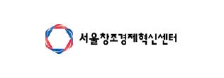 서울창조경제혁신센터